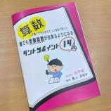 『塾長の算数小冊子、発刊!!』の画像