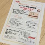 『【キッチンの整理収納講座】 in 福知山 6/24のご案内』の画像
