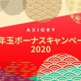 『Axiory(アクシオリー)が、2020年に「お年玉ボーナスキャンペーン」を実施決定!最大30,000円もらえます!』の画像