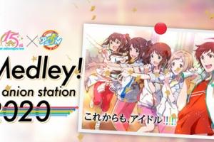 【アイマス】2020年春からアニON STATIONで「Medley!」を合言葉にしたアイマスコラボが展開予定!