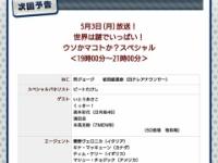 【日向坂46】『世界まる見え!テレビ特捜部』高本彩花がソロ出演決定!!!!!!!!!!!