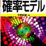 ロートルおやじのネット古本屋 医学書・科学・化学・心理学専門07