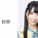 『[=LOVE] HKT5期の小川紗奈ちゃんはイコラブ受けてたんだね…』の画像