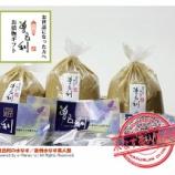 『曽呂利の水なす(5)/泉州水なす美人塾』の画像