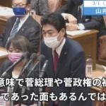 立憲・山井議員「山田広報官は菅政権の犠牲者。総理は広報官にお詫びはされましたか」