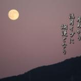 『ワインレッドの夕暮れ』の画像