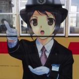 『西鉄貝塚線・鉄道むすめラッピング電車』の画像