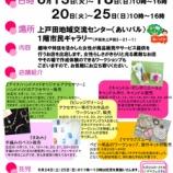『女性チャレンジショップ in あいパル 本日より営業開始!』の画像