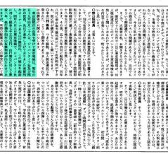 【内閣府】桜を見る会、新資料を19年11月に把握も2カ月以上隠蔽