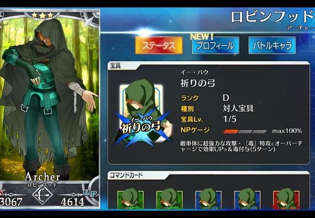 【FateGO】ロビンフッドって強い?【Grand/Order】