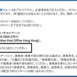 『デルタニッポン500マイルは搭乗から2ヶ月以内に申請しよう』の画像