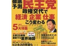 日経「鳩山由紀夫は万死に値する」