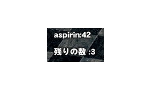 残りの数 :3 aspirin:3