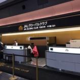 『JALの国内線が一律10,800円で乗れるエクスプローラージャパンで函館に飛んでみた』の画像