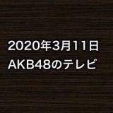 2020年3月11日のAKB48関連のテレビ