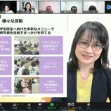 『2020年9月11日(金)開催【第4回】オンライン研究会レポート』の画像