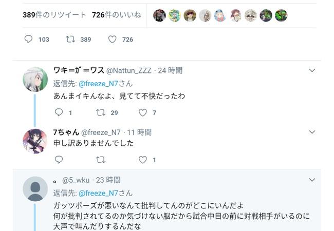 【悲報】『スプラトゥーン2』プロに勝ってガッツポーズ→謝罪に追い込まれる