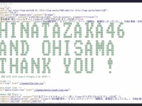 【日向坂46】「Lypo-C × 日向坂46」 CMスペシャルサイトのソースを見ると凄いことになっていた。