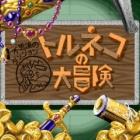 『コルネの○○○○ダンジョン』の画像