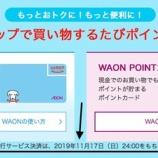 『【悲報】WAONによる収納代行決済が2019年11月17日で終了!税金や公共料金の支払いは早めに済ませよう。』の画像