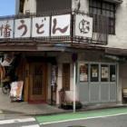 『コスパ素晴らしい!「因幡うどん・渡辺商店」』の画像