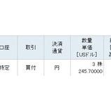 『【MSFT】マイクロソフトを3株買い増したよ!』の画像