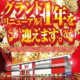 『8/8 アミューズ八尾 リニュ周年』の画像