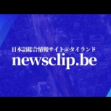 『newsclip記事読み上げコーナーby日泰ハーフー2020.01.28ー』の画像