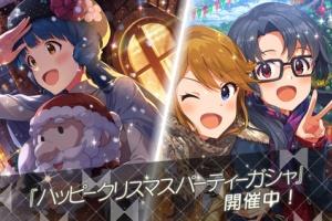 【ミリシタ】「ハッピークリスマスパーティガシャ」開催!SSR紗代子、SSR麗花が登場!