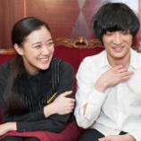 『【熱愛】蒼井優と新彼氏・石崎ひゅーいの2ショット画像が流出www(女性セブン)』の画像