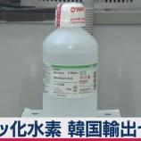 『【悲報】韓国大勝利!日本のフッ化水素輸出規制の影響ゼロでサムスン営業益58%増、一方森田化学は純利益9割減』の画像