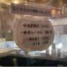 味噌が好き@本川越・川越市