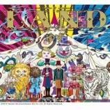『CD Review:ゆず「LAND」』の画像