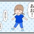 長女の服装問題⑥〜2歳の青ブーム〜【すくパラ】