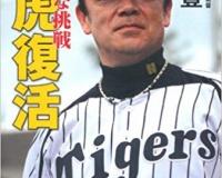 『猛虎復活』 著:和田豊 税込1500円