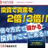 『【リアル口コミ評判】NEVER』の画像