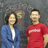 『「東京で働かない選択」〜横浜コワーキング現場より特別対談〜』の画像