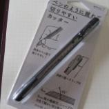 『ペンケースに忍ばせておきたい ミドリ ペン型カッター「ペンカッター」』の画像