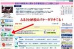 交野市役所ホームページに『ふるさと納税のページ』ができてる!~