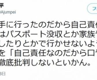 小林よしのり 「安田純平は武士のような人格者。それに比べて自己責任論でバッシングするヘタレ虫ども