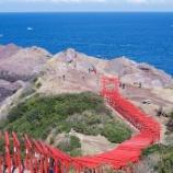 『いつか行きたい日本の名所 元乃隅稲成神社』の画像