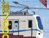『月刊とれいん No.473 2014年5月号』の画像