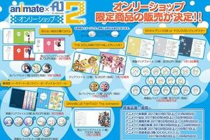 【グリマス】1月7日より「animate×A-1 Pictures オンリーショップ in アニメイト 第2弾」開催中!