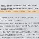 自民党7議員が「中国の香港版国家安全法への反対署名」を党内で集める!何人集まるか