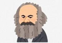マルクスって凄くね?200年前から資本主義のヤバさを知ってたんだぜ?なお