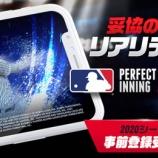 『【MLBパーフェクトイニング2019】2020シーズン事前登録キャンペーン開始のご案内』の画像