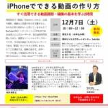 『\すぐ活用できる/12/7(土)実践塾『iPhoneでできる動画の作り方』開催決定!』の画像