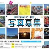 """『""""京急カレンダー2019""""写真募集中【7月9日まで】』の画像"""