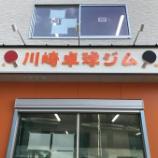 『🏓川崎卓球ジム🏓』の画像