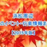 『【2015年版】浜松周辺の秋のイベント・行楽情報をまとめてみたぞー!!【随時更新】』の画像